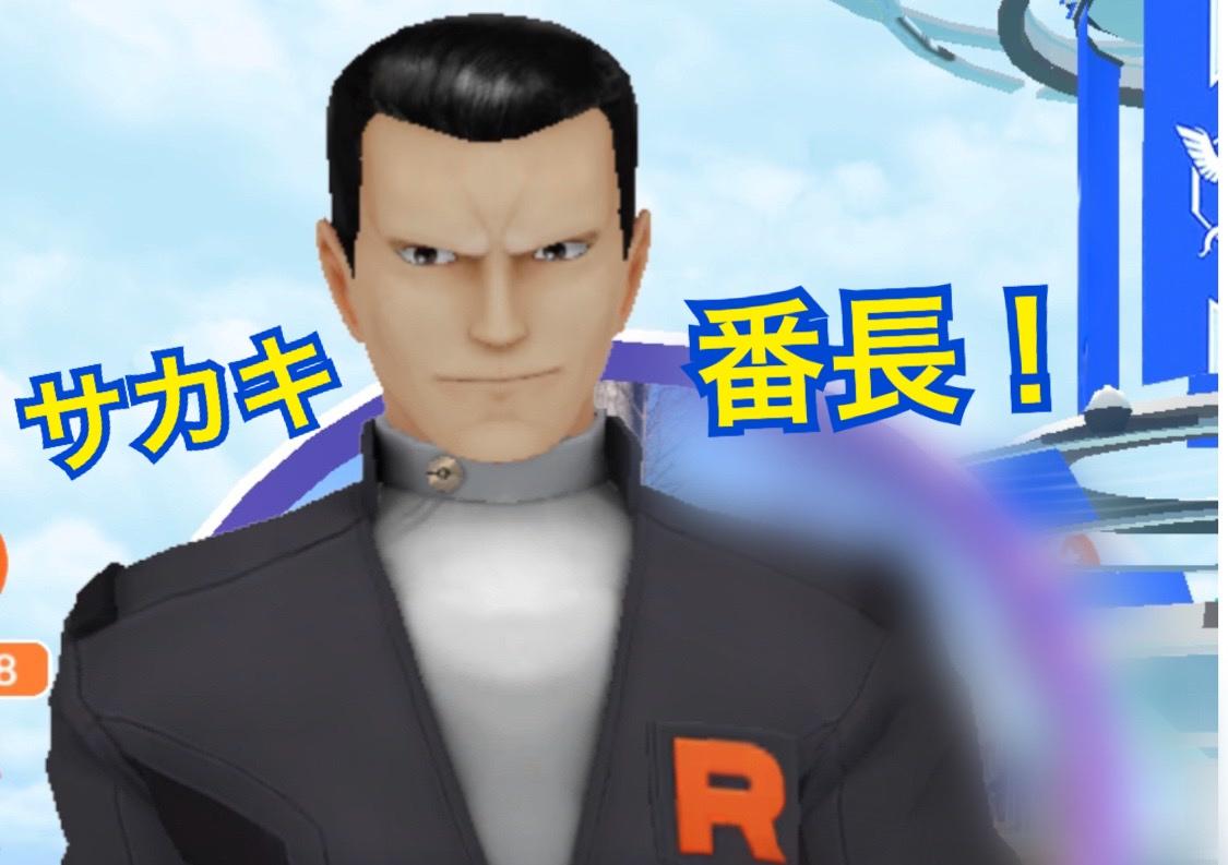 サカキ ポケモン go ロケット 団